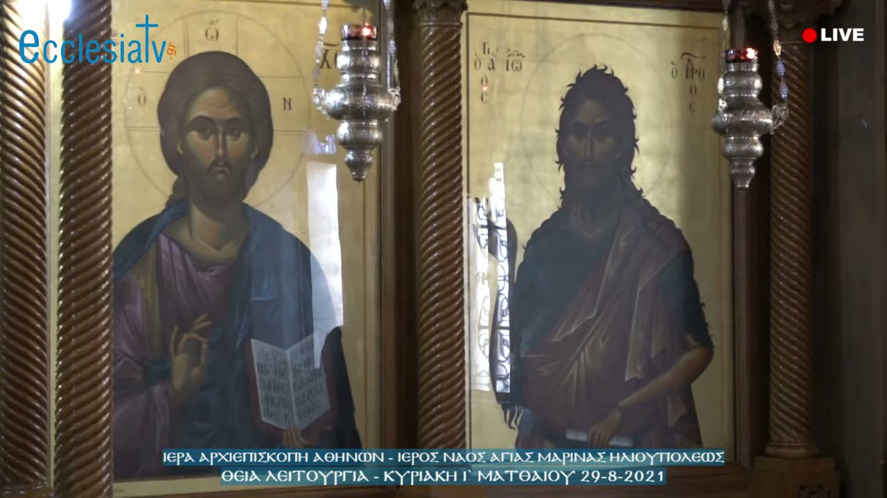 Ι. Ν. Αγίας Μαρίνας Ηλιουπόλεως - Θεία Λειτουργία - Ι` Ματθαίου  29-8-2021