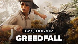 Обзор игры GreedFall