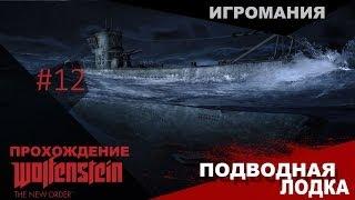 видео Wolfenstein the new order подводная лодка: полное прохождение wolfenstein: the new order