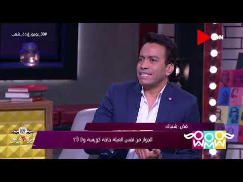 راجل و2 ستات - سامح حسين: زواج الأقارب بيقلل من احتمال الزواج الثاني  - 19:00-2020 / 6 / 30