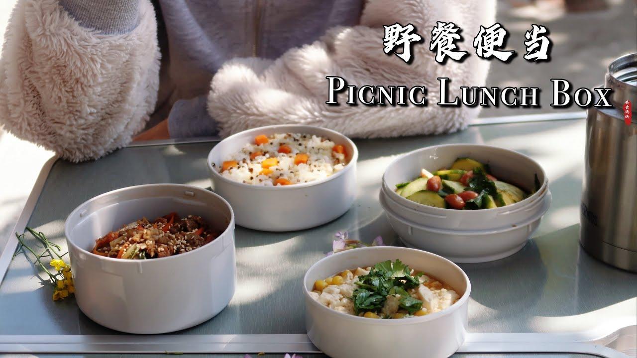 【野餐便当】野餐也要吃中国味|日常采购开箱|家中常备的调味料|Picnic Lunch Box