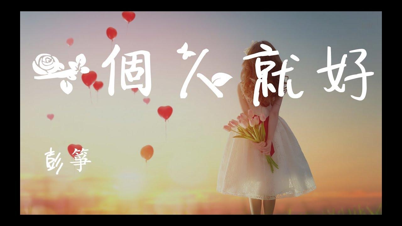 壹個人就好 - 彭箏【究竟是誰為誰庸人自擾】歌詞 lyrics KTV版