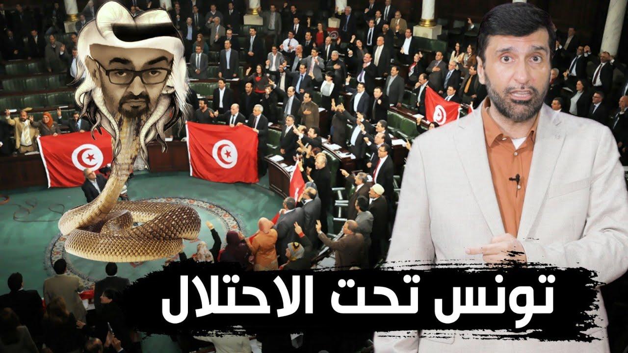 تونس تحت الاحتلال الإماراتي والحزب الكوهيني تعليق نااااري د.عبدالعزيز الخزرج الأنصاري