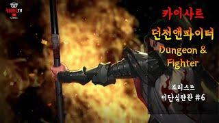 던전 앤 파이터 프리스트(히오스영원해) - 이단심판관 #6