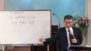 II-II.토론대상의 성경교리_6.구원의 점검/ 201…