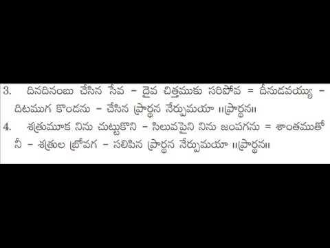 prardhana vinedi - 383 andhra kraistava keertanalu