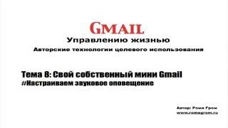 видео Как расширить аккаунт Gmail для эффективной работы?