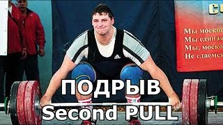 Increasing 2nd PULL SPEED [ENG SUB] УВЕЛИЧЕНИЕ СКОРОСТИ ПОДРЫВА / S Bondarenko / Weightlifting