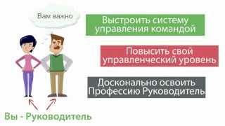 Online школа управления: системное обучение руководителей