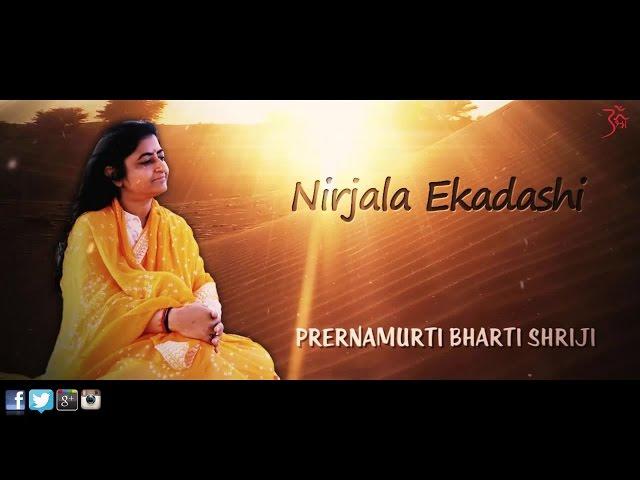 Nirjala Ekadashi significance &vrat rules ??????? ?????? ?????, ???? ????- Prernamurti Bharti Shriji