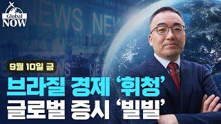 [간밤월드뉴스 총정리] 휘청대는 브라질…울고 싶은 채권 투자자들