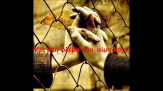 Μαρία Έλενα Κυριάκου - Χωρίς Εσένα (στίχοι)