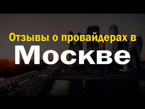 Интернет провайдеры Москвы отзывы
