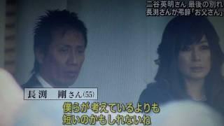 二谷英明さん告別式 長渕剛さんの心のこもった弔辞