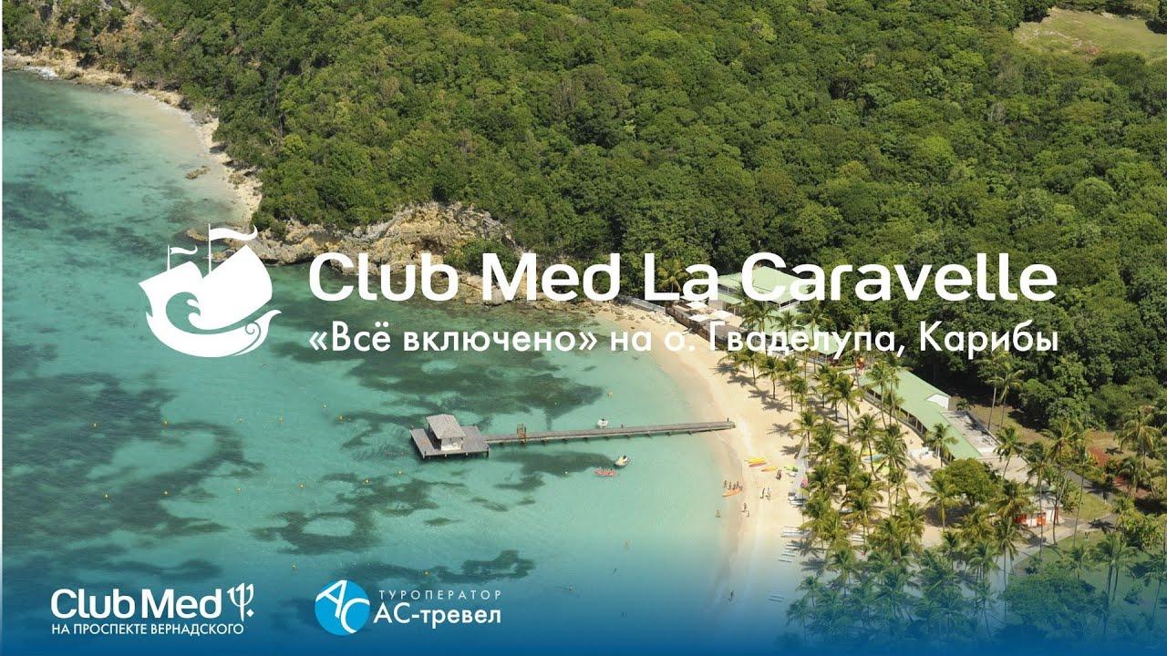 Клуб карибы работа девушкам в сизо