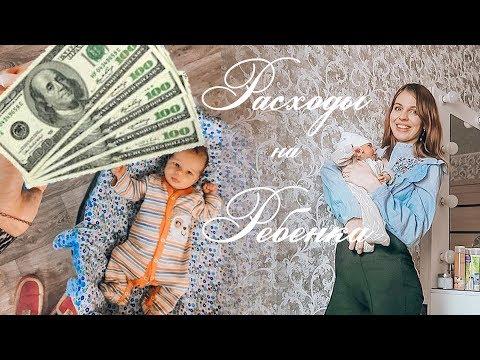 РУМ ТУР по ДЕТСКОЙ //  ВСЕ РАСХОДЫ на новорожденного : Подготовка, мебель, одежда //