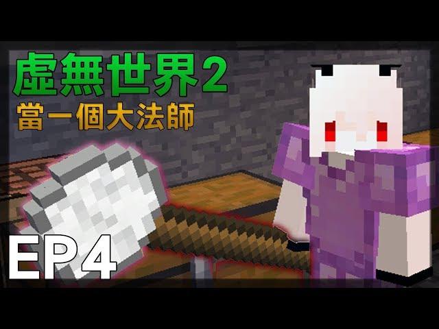 【紅月】Minecraft 虛無世界模組生存 EP.4 當一個大法師