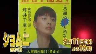 9月11日 ショムニ2013 第9話 江角マキコ、三浦翔平、本田翼、ベッキー、...
