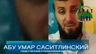 Саситлинский и террористы