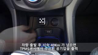 오토클라우드 순정 TPMS 싼타페DM