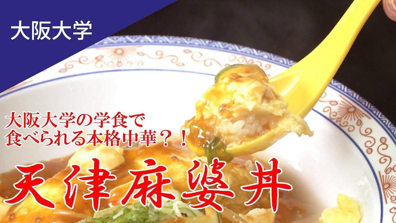 大阪大学の食堂で<br>食べられる本格中華とは?!