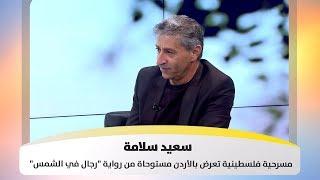 """سعيد سلامة - مسرحية فلسطينية تعرض بالأردن مستوحاة من رواية """"رجال في الشمس"""" """