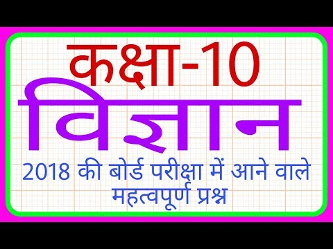 Most important question of Science class 10 by LALIT KUMAR VERMA