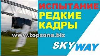 🎥Испытания юнибуса SkyWay! Заработок в интернете. Инвестиции Новый транспорт.