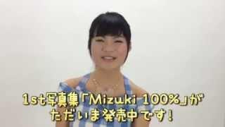 星名美津紀 http://www.diamondblog.jp/official/hoshina_miduki/