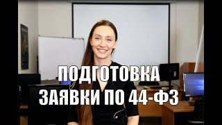 Подготовка заявки на участие в закупках по 44-ФЗ