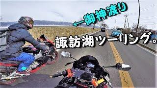 【モトブログ】#30 一年ぶりの諏訪湖ツーリング!【RS4 50・Hornet 250】