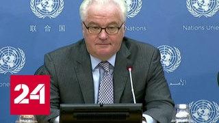 Виталий Чуркин умер на своем посту. Коллеги дипломаты шокированы