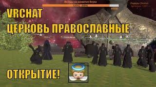 VRCHAT стрім з ЦП відкриття храму Церква Православні