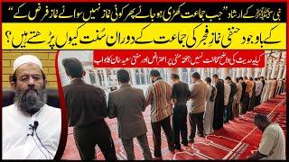 Namaz e Fajar ,Sunnatain aur Fiqh Hanafi ! Mufti Saeed Khan نمازِ فجر ، سنت اور فقہ حنفی