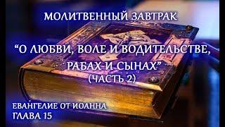 Евангелие от Иоанна. Глава 15. О любви, воле и водительстве, рабах и сынах. Часть 2
