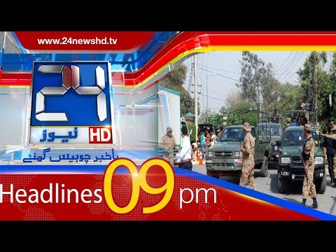 News Headlines | 09:00 PM | 19 March 2018 | 24 News HD