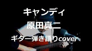 原田真二さんの「キャンディ」を歌ってみました・・♪ 作詞:松本隆 作曲...