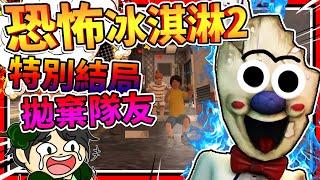 拋棄同伴超特別的結局?!! 恐怖冰淇淋人!! ➤ 恐怖遊戲 ❥ Ice Scream Episode 2 : Horror Neighborhood