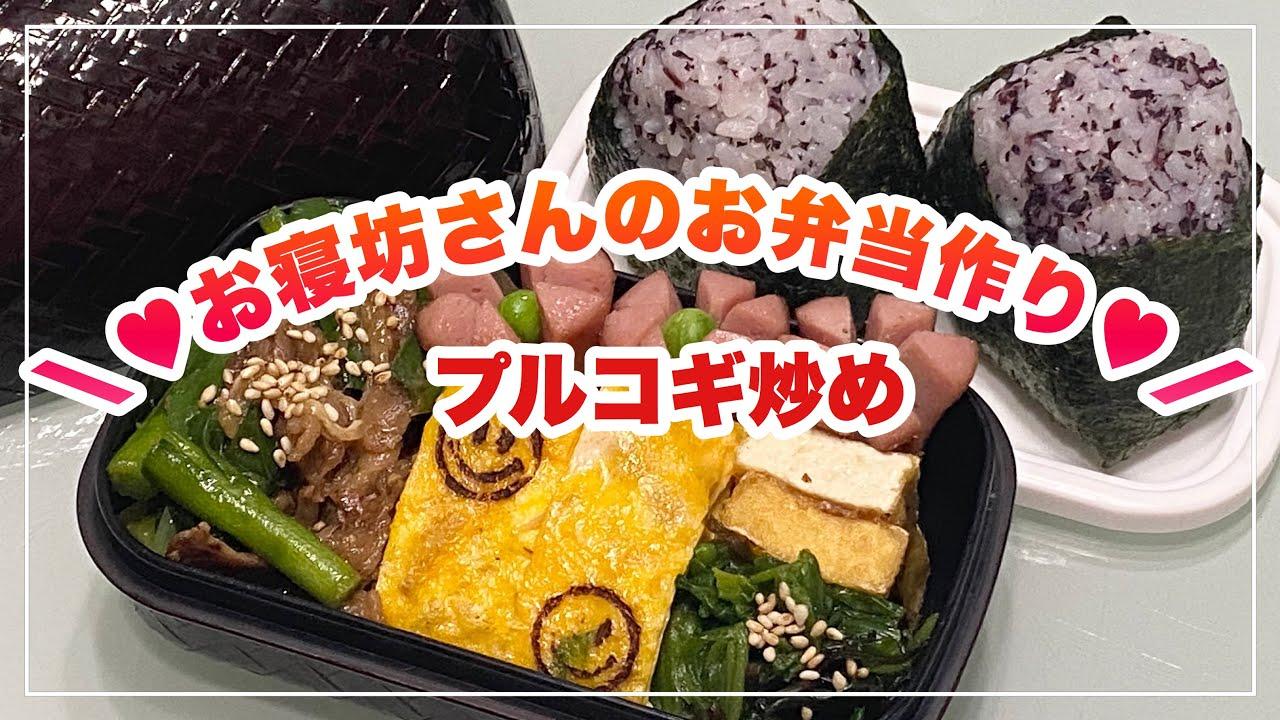 【お弁当】お弁当作り/bento/プルコギ炒め《旦那弁当》