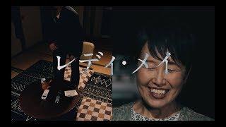 《Full ver.》ももいろクローバーZ / 『レディ・メイ』MUSIC VIDEO from「MOMOIRO CLOVER Z」