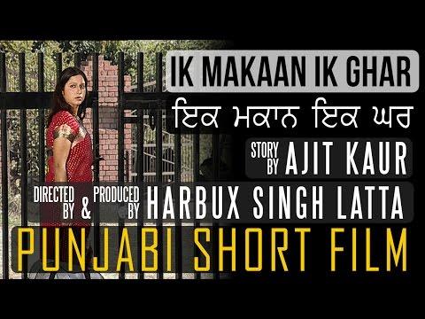 Ik Makaan Ik Ghar | Punjabi Short Film | Director & Producer: Harbux Singh Latta
