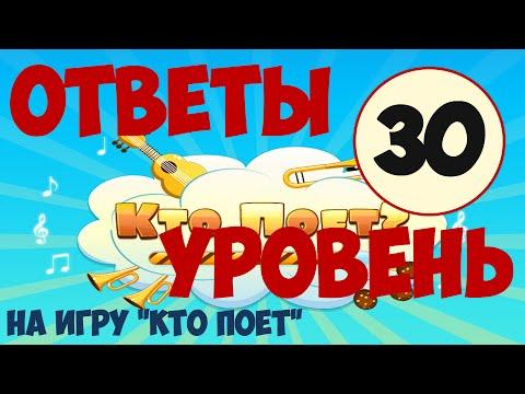 КТО ПОЁТ? 136-150 уровень | Ответы на игру Кто поёт? в Одноклассниках, ВКонтакте