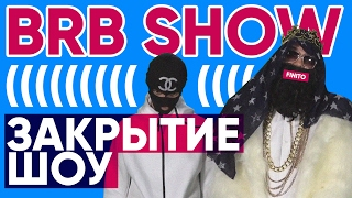 Big Russian Boss Show | Конец Шоу