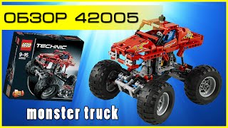 Обзор - LEGO Technic 42005 Monster Truck (Монстрогрузовик) A-Model