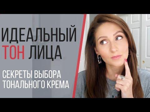 Как выбрать ТОНАЛЬНЫЙ КРЕМ? || Определяем ПОДТОН КОЖИ