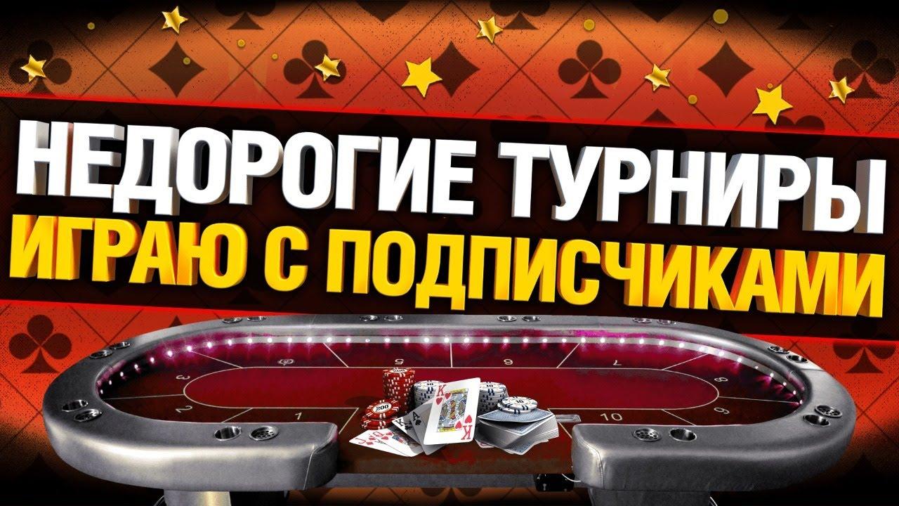 Покер - Недорогие Турниры с Гранни (1$-5$)