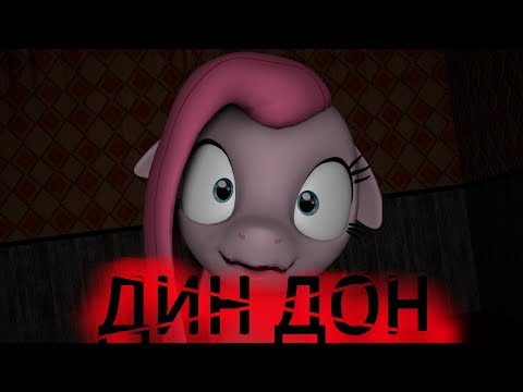 [SFM/PONY/FNAF ] My Little Pony- дин дон я пришла скорее...