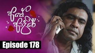 Ape Adare - අපේ ආදරේ Episode 178 | 27 - 11 - 2018 | Siyatha TV Thumbnail