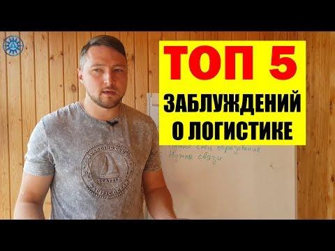 ТОП 5 Заблуждений про сферу Логистики, Грузоперевозки. 2019