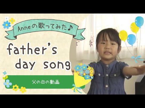 father'sday song by annie